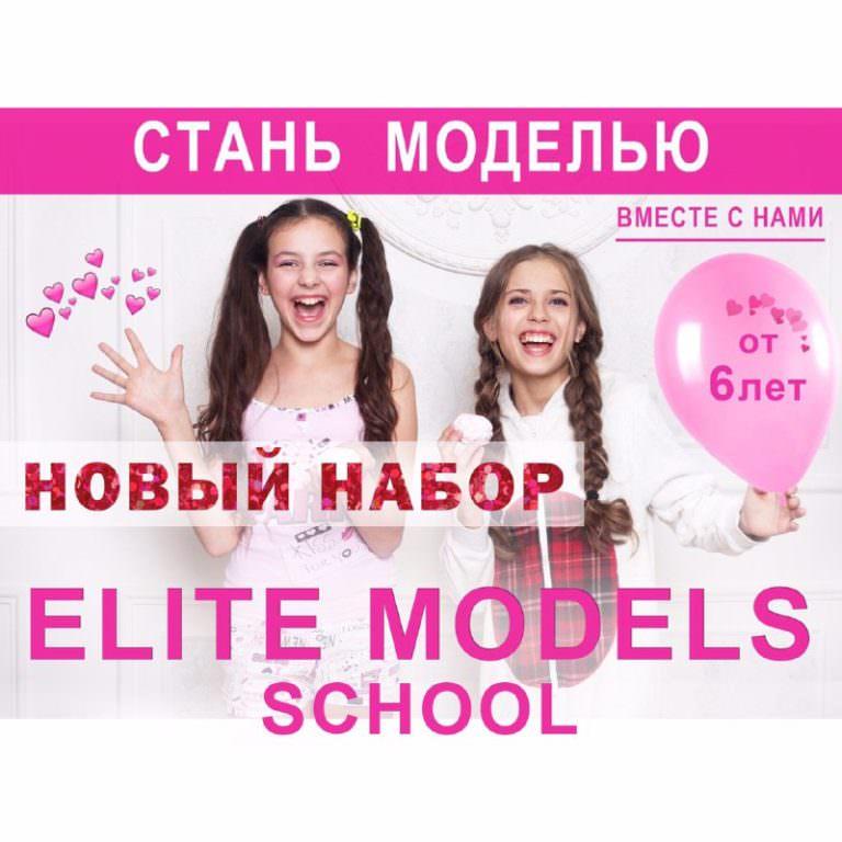 VIOLA ⋆ Модельное агентство Elite Models Ukraine.
