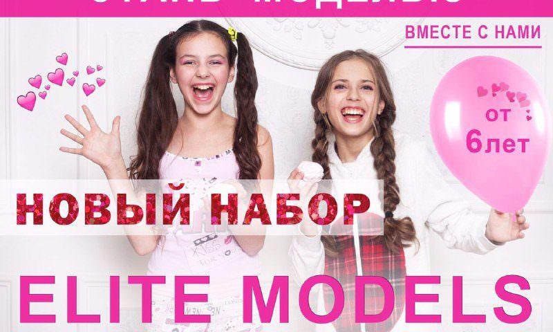 New set of children ⋆ Модельное агентство Elite Models