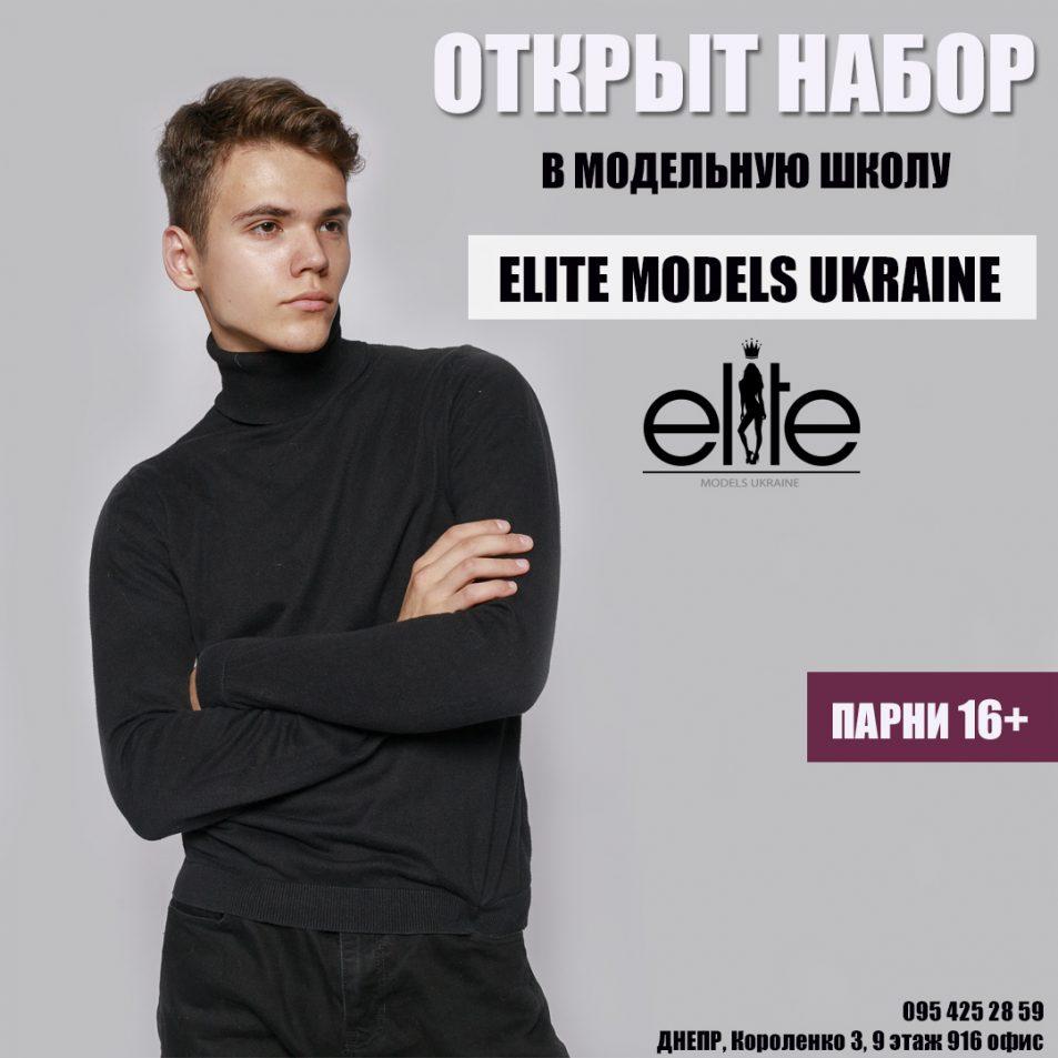 Модельные агентства украины для парней компьютерные модели для лабораторных работ по физике